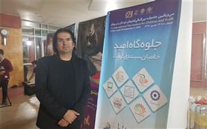 وحید گلستان: در سال گذشته تنها یکی از فیلمهای کودک و نوجوان پروانه حمایت نگرفت