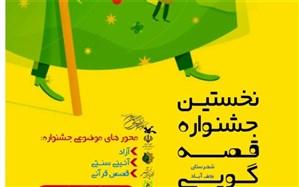 جشنواره قصه گویی شهرستان نجف آباد