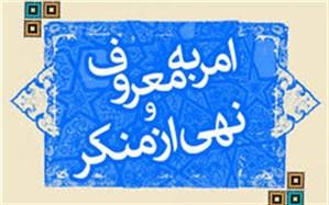 امام جمعه نهاوند: ترویج فریضه «امر به معروف و نهی از منکر» وظیفه اصلی شورای فرهنگ عمومی است