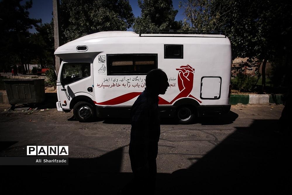مشاوره و انجام تست رایگان اچ آی وی / ایدز در تهران