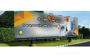 واریز 45 میلیارد به حساب فرهنگیان بازنشسته خرداد 97
