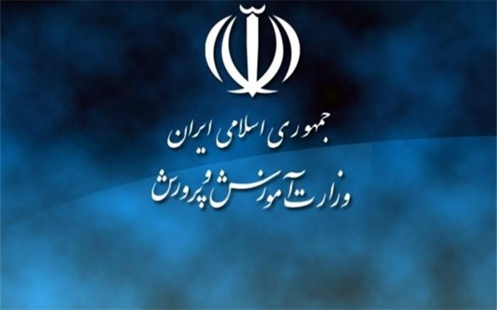 آرم وزارت آموزش و پرورش