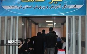 میز خدمت هفتگی در اداره کل آموزش و پرورش استان کرمانشاه برگزار شد