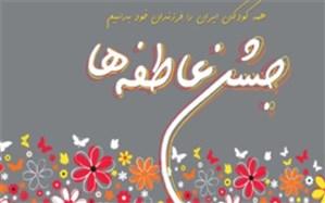 برگزاری جلسات  هماهنگی جشن عاطفه ها در استان چهارمحال و بختیاری