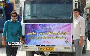 توزیع وارسال اقلام ورزشی و بهداشتی به شهرستان ها ومناطق استان