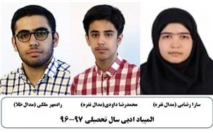 دانش آموزان زنجانی موفق به کسب سه مدال کشوری در المپیادهای علمی شدند
