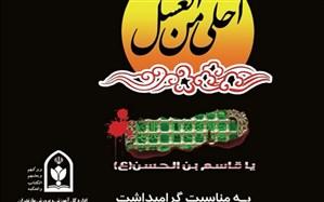 سوگواره دانشآموزی «احلی منالعسل» فردا در شهرهای مازندران برگزار میشود
