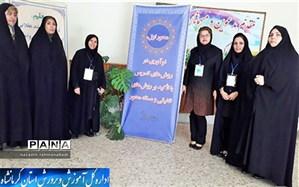 افتخارآفرینی دبیران کرمانشاهی در جشنواره کشوری