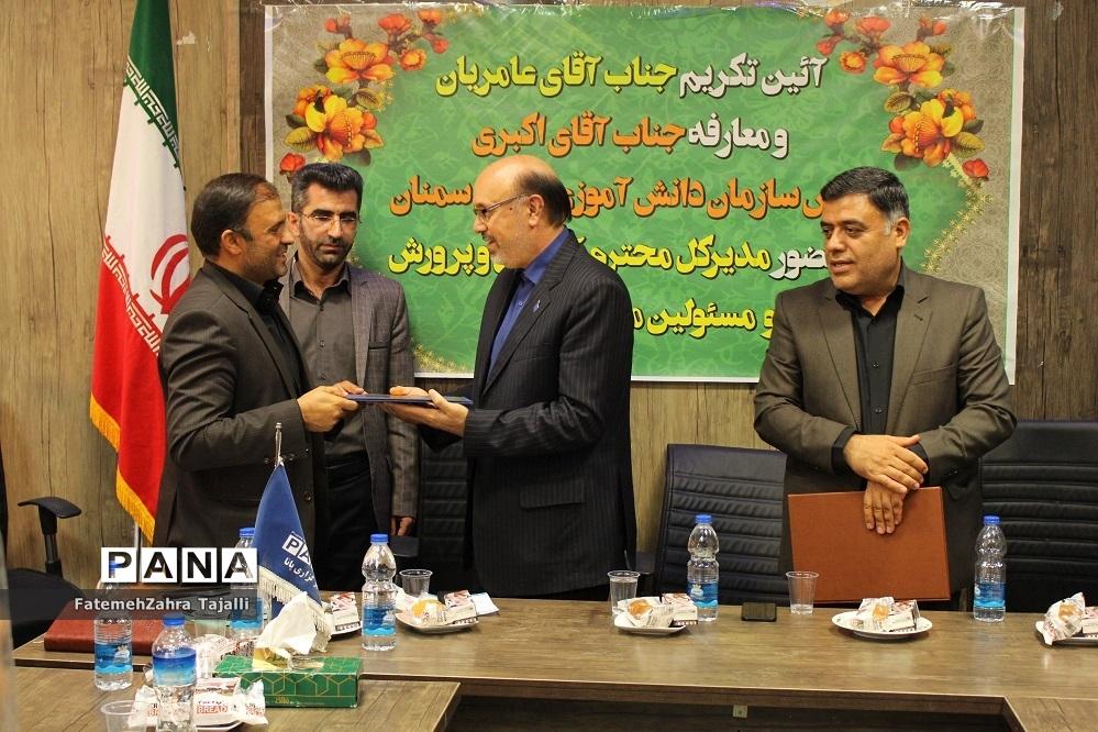 تودیع و معارفه ریاست سازمان دانش آموزی استان سمنان