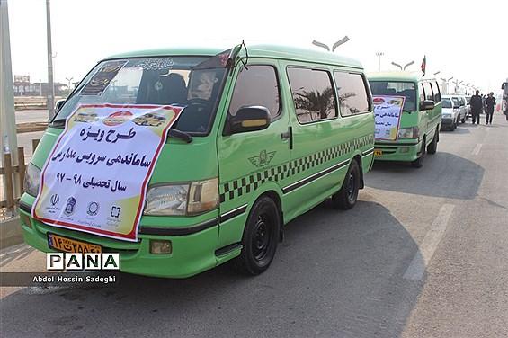 رژه  ناوگان  سرویسهای دانشآموزی شهرستان بوشهر