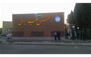 اولین بخش طب ایرانی در ایران باحضور وزیر بهداشت افتتاح شد
