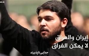 سرود دست جمعی چندجوان عراقی در حضور رهبرمعظم انقلاب
