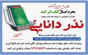 شهروندان شیرازی می توانند با اهدا کتاب در نذر دانایی شریک باشند