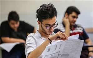 امروز آخرین مهلت شرکت در تکمیل ظرفیت کنکور دانشگاههای فرهنگیان و شهیدرجایی