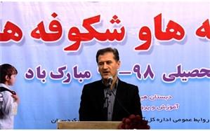 مدیر کل آموزش و پرورش کردستان : دانش آموزان در مدارس درس مهر و محبت و نوع دوستی می آموزند
