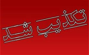 تکذیب خبر دستگیری دو نفر از اعضای شورای اسلامی شهر همدان