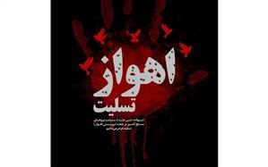 پیام تسلیت نیکبخت استاندارهمدان به مناسبت حادثه تروریستی اهواز