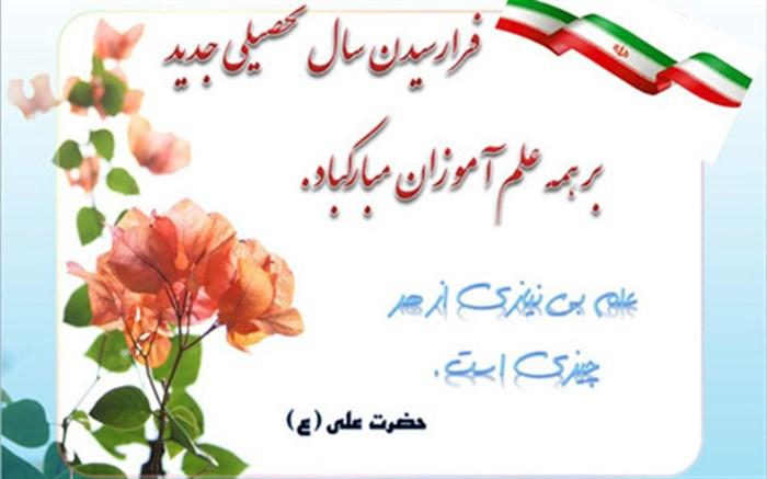 تبریک روز معلم عربی