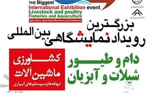 نمایشگاه بینالمللی صنایع کشاورزی و شیلات در ساری افتتاح میشود