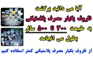 ممنوعیت استفاده از ظروف یکبار مصرف در شورای اسلامی شهر همدان