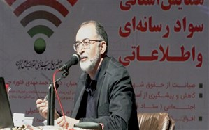 همایش سواد رسانه ای و اطلاعاتی در اراک برگزار شد