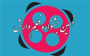 باشگاه هواداران نهمین جشنواره بین المللی فیلم وارش راه اندازی شد