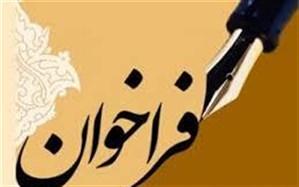 فراخوان شرکت آموزگاران در جهاد آموزشی