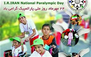مراسم گرامیداشت روز ملی پارالمپیک 30 مهر با حضورد انش آموزان برگزار میشود