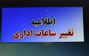 ساعات کاری ادارات و کارخانههای تهران تغییر میکند؟