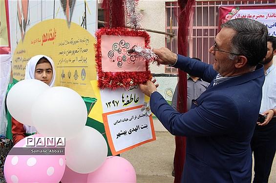 مراسم استانی «جشن عاطفهها» در مدرسه بنتالهدی شهرستان بهشهر