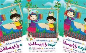 عضویت رایگان در مراکز فرهنگی هنری کانون فارس