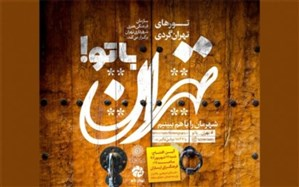 آغاز تورهای دانشآموزی «تهران با تو» از امروز