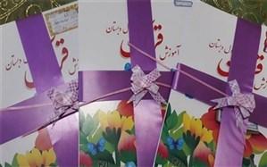 برگزاری جشن آغازین آموزش قرآن دانش آموزان اول ابتدایی در سراسراستان
