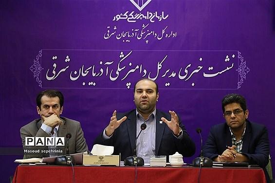 نشست خبری مدیرکل دامپزشکی استان آذربایجان شرقی