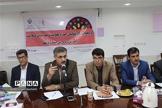 گردهمایی کارشناسان حوزه معاونت تربیت بدنی و سلامت آموزش و پرورش استان بوشهر