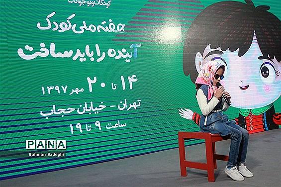 آئین گرامیداشت هفته ملی کودک