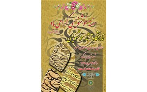 نمایشگاه آثار خوشنویسان شعبه تهران بزرگ در فرهنگسرای بهمن