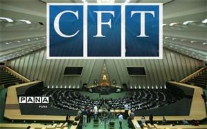 فلاحتپیشه: ترجمه CFT در اداره قوانین مجلس بررسی میشود
