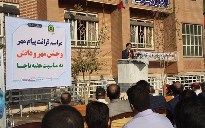جشن مهر نیروی انتظامی