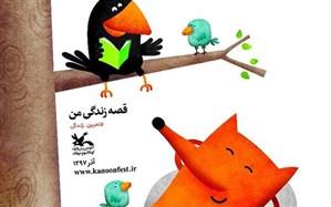 هفته پرکار جشنواره قصهگویی در استانهای مختلف آغاز شد