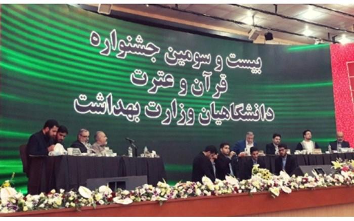 جشنواره قرآن دانشگاهیان وزارت بهداشت در گیلان پایان یافت