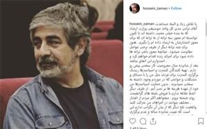 حسین زمان پس از 16 سال ممنوعالکاری مجوز گرفت