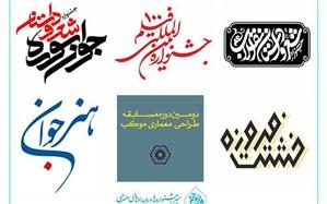 برگزاری شش جشنواره فرهنگی و هنری توسط سپهر سوره هنر