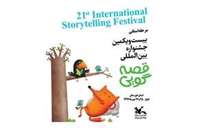 اعضای هیات داوران بخش های ملی، بین الملل و٩٠ ثانیه جشنواره قصه گویی معرفی شدند