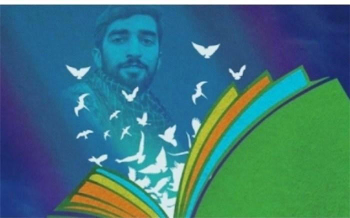 موفقیت چشمگیر معاونت پژوهش و برنامه ریزی منابع انسانی  لرستان در جشنواره تجلیل از شهید حججی