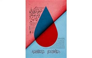 فراخوان مسابقه تایپوگرافی پوستر اسماء و کنیه امام حسین (ع)منتشر شد