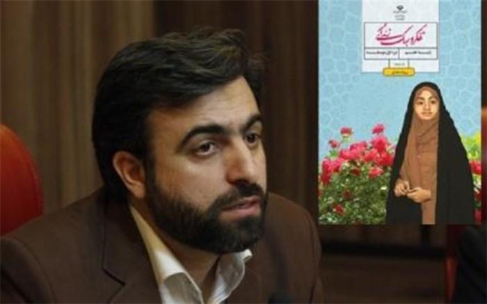 برگزاری جشنواره الگو های برتر تدریس درس تفکر و سبک زندگی در شهرستانهای استان تهران