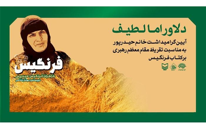 تقدیر از راوی کتاب «فرنگیس» در کرمانشاه