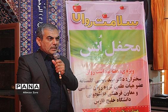 آیین هفته بهداشت روان در اداره کل آموزش و پرورش استان بوشهر