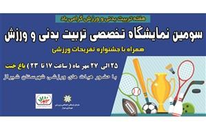 برپایی سومین نمایشگاه ورزش و تفریحات سالم در شیراز